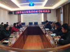 李也团队赴云南昭通市威信县考察