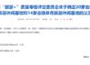 福建:确定20家单位为省级养生旅游休闲基地