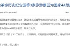宁夏文旅厅:拟新增3家国家4A级旅游景区