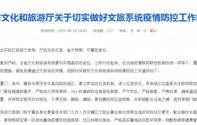 """福建:暂停跨省团队旅游和""""机票+酒店""""业务"""