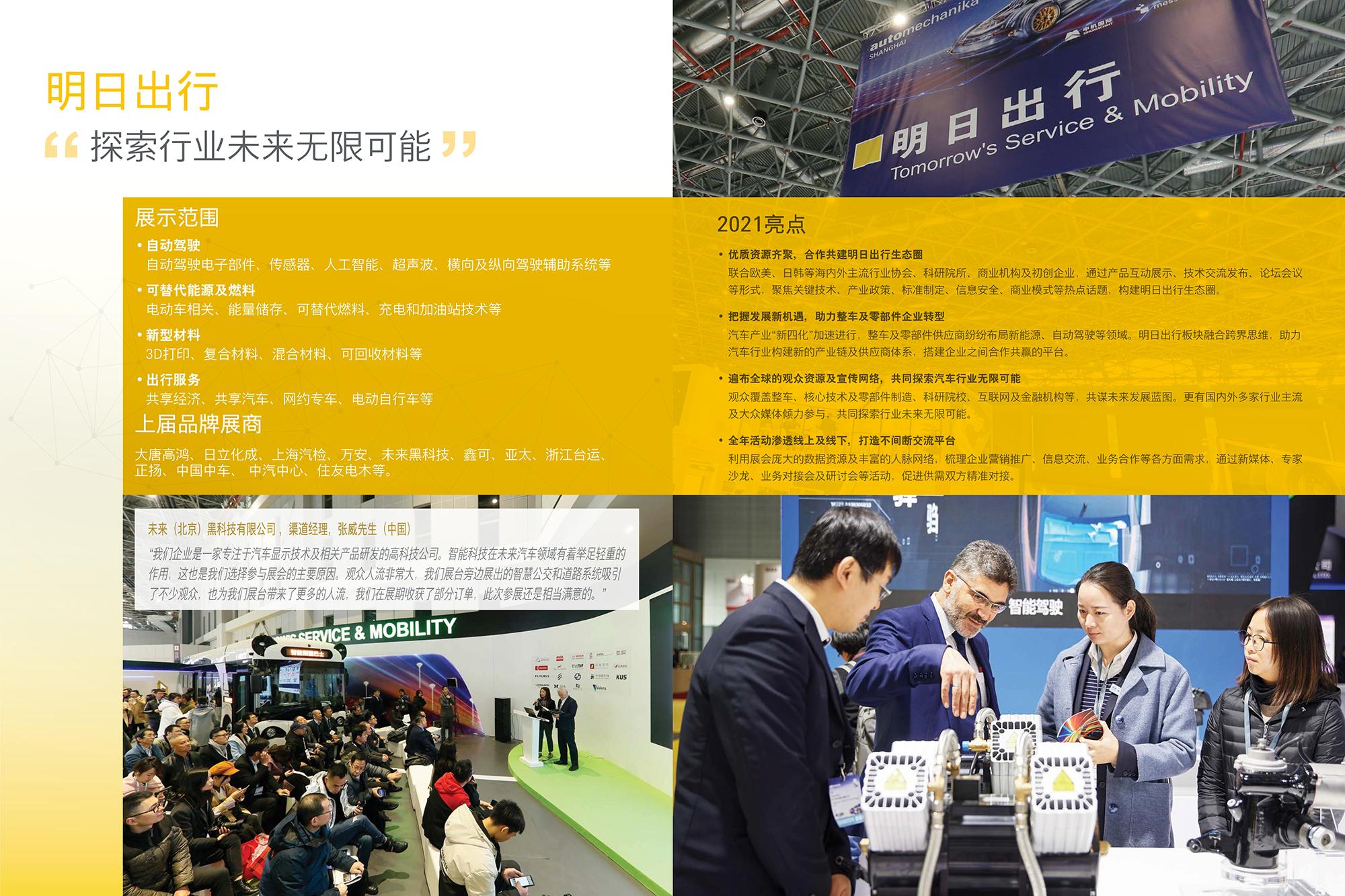 第十九屆上海國際汽車工業展覽會-1