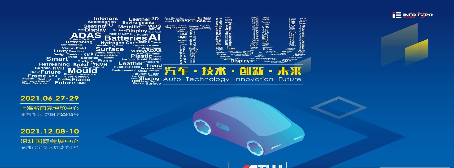 2021上海車展-cn-1