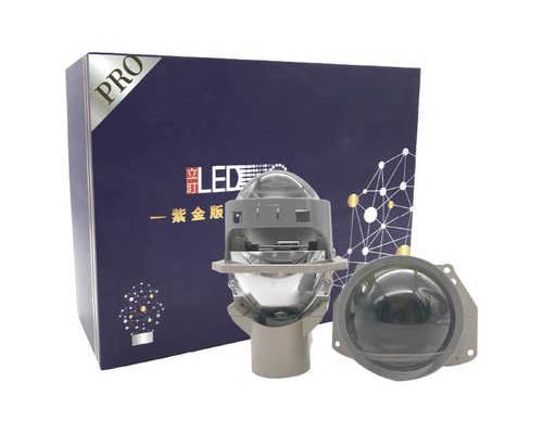 立盯紫金PRO LED双光透镜大灯