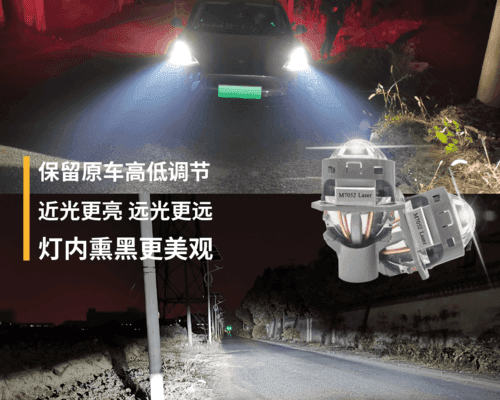 特斯拉MODEL3大灯改装激光透镜大灯熏黑化