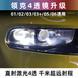 领克01/02/03/03+/05/06直射激光透镜LED大灯改装