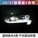 17/18/19款君威LED矩阵大灯套件20/21款君威激光4透镜LED大灯