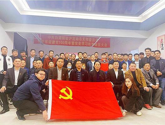 白湖镇驻沪流动党总支召开迎接建党100周年暨党史学习教育动员会