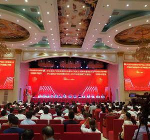 庐江县驻沪流动党委召开庆祝建党100周年暨表彰大会