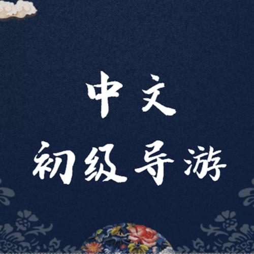 中文初级导游