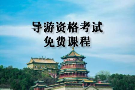 全国导游资格考试免费课程