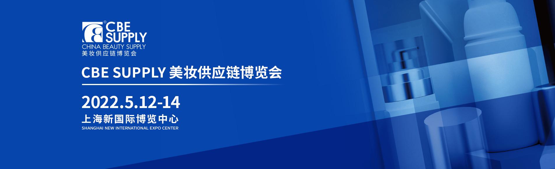 2021上海美博会时间