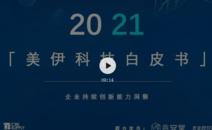 2022上海美博会/上海美博会【**解读】2021美伊科技白皮书,寻找中国美妆产业的创新源动力