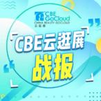 上海美博会/上海美容展2022-上海CBE【CBE云逛展】3.2万+产品同台展示,121万+人次在线逛展