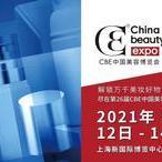 【团拜】第26届CBE美妆供应链博览会1000+供应展商亮相,恭祝新春大吉!