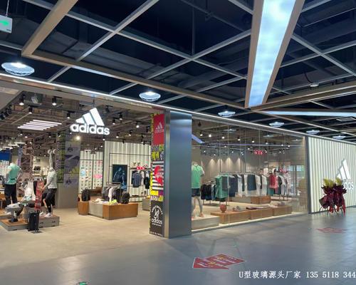 ?辽宁省抚顺阿迪达斯专卖店U型玻璃