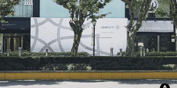 GIORGETTI & AREA Living 品牌旗舰店 | COMING SOON