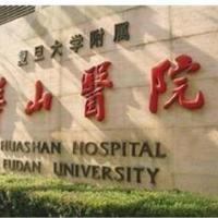年鸣陪诊之复旦大学附属华山医院就医陪诊篇