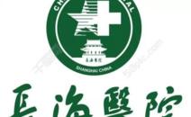 年鸣陪诊之第二军医大学附属长海医院就医陪诊篇