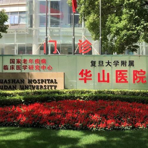 上海复旦大学附属华山医院