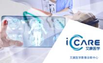 广州艾康医学影像诊断中心