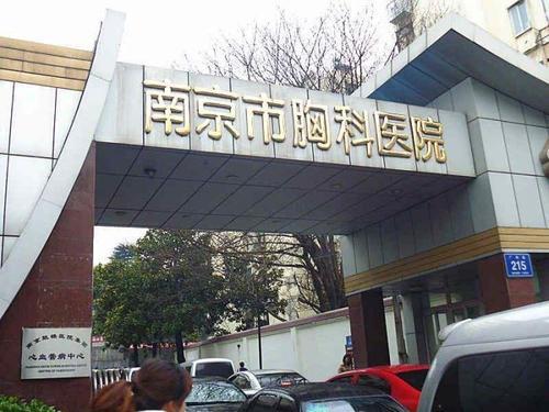 南京市胸科医院.jpg