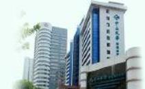 广州中山大学附属第三医院