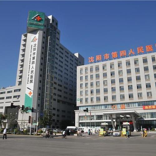 沈阳市第四人民医院