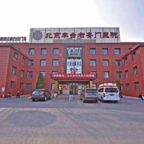 北京右安门医院PET-CT中心