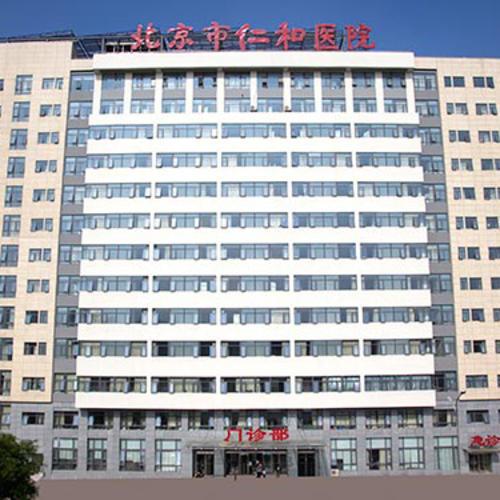 北京仁和医院PET-CT中心
