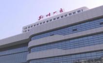 荆州市第一人民医院PETCT中心