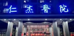 宣城市仁杰医院PET-CT中心