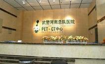 武警河南总队医院PETCT-全国派特PETCT/MR(核磁)检查预约