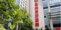 扬州友好医院PETCT-全国PETCT/MR检查预约网_癌症筛查_肿瘤复查_高端体检