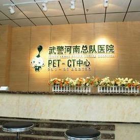 洛阳解放军150肿瘤医院PETCT