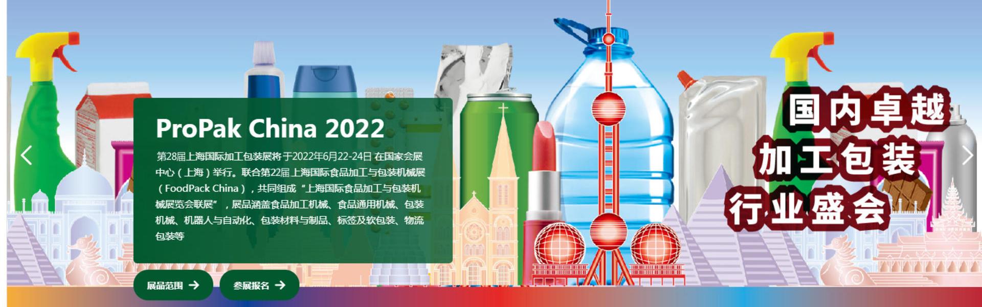 2020上海加工包装展propak时间