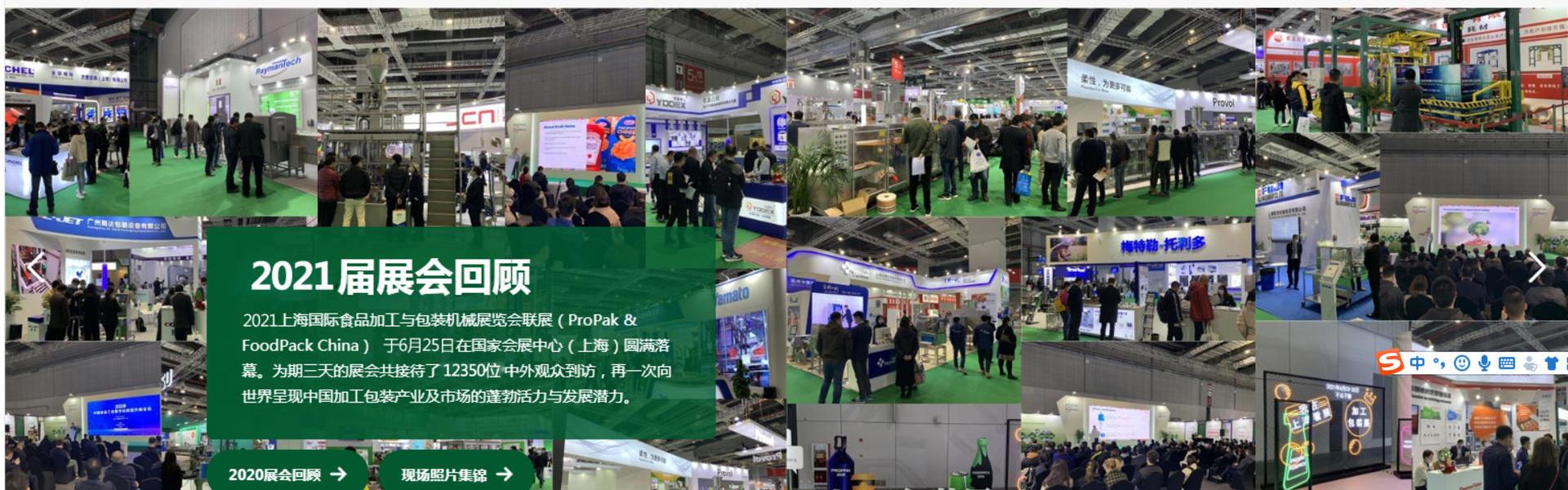 上海加工包装展propak展会内容