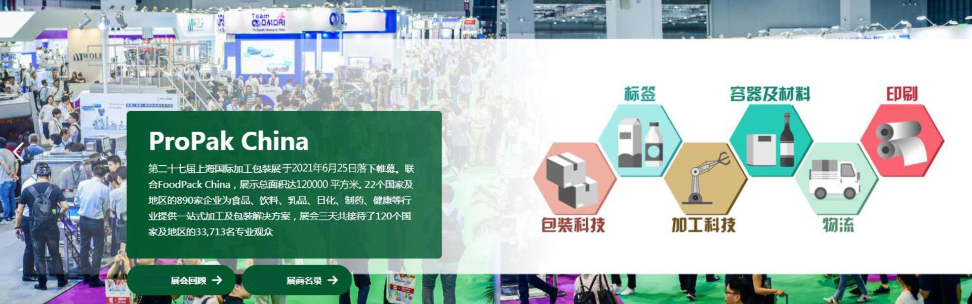 上海加工包装展上届会展回顾