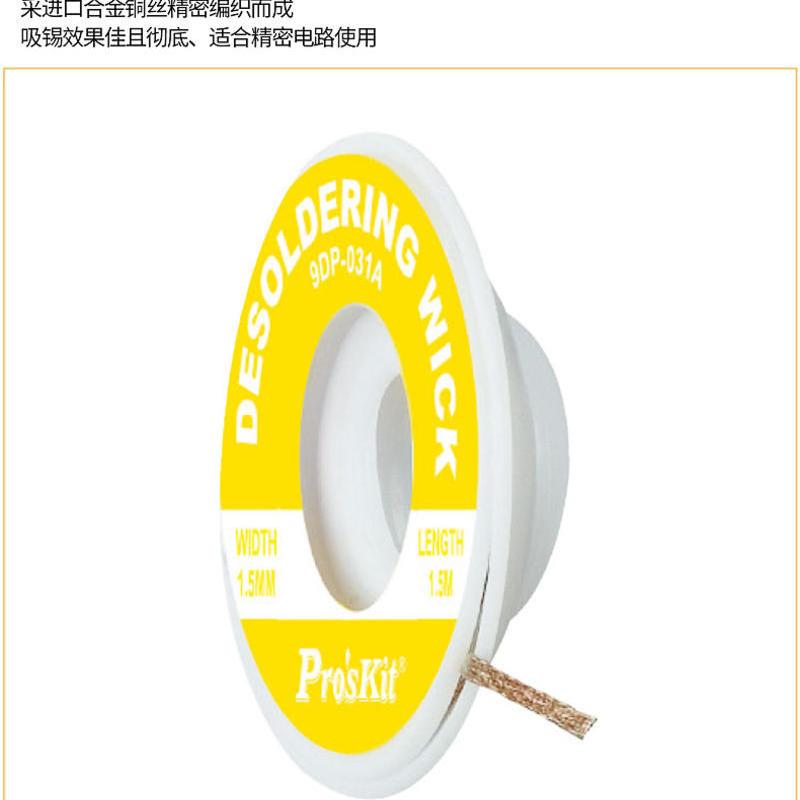 宝工(Pro'sKit)9DP-031A 吸锡网线1.5mm*1.5米/11g