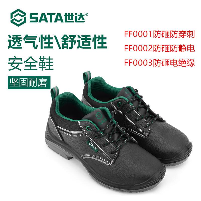 世达sata FF0001 FF0002 FF0003 防砸防刺穿防静电防滑电绝缘安全鞋