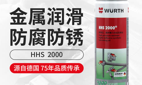 伍尔特(WURTH)HHS 2000液体黄油 耐高温润滑油脂 机械轴承轨道黄油喷剂