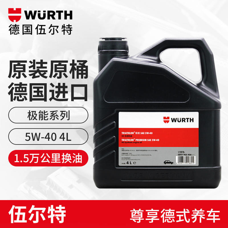 伍尔特(WURTH)全合成机油 极能SN级5W40 汽车发动机润滑油 四季通用