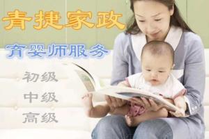 育婴师服务