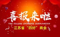 """常州市新北区天台商会被认定为江苏省""""四好""""商会"""