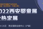 2022年第9届西安国际孕婴童产业博览会招展工作已全面启动!