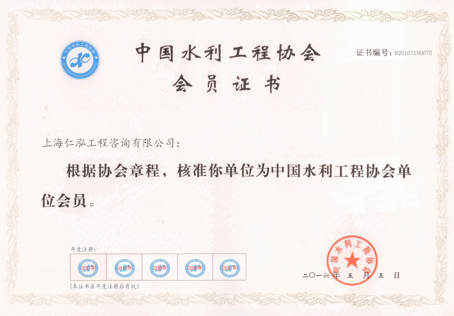 上海仁泓工程咨询有限公司单位会员证书.png
