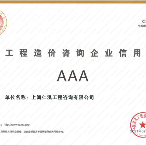 工程造价企业咨询信用AAA级