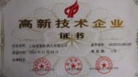 上海柔智机器人有限公司再荣获高新技术企业
