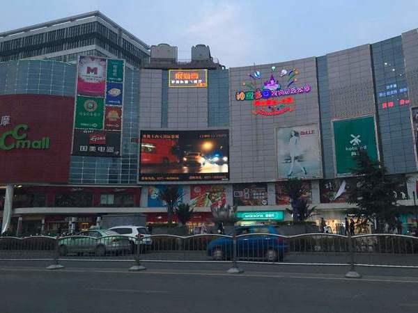 西元商业广场