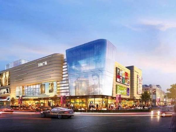 天和商业广场