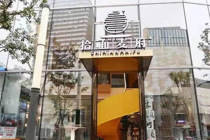 台晟国际广场